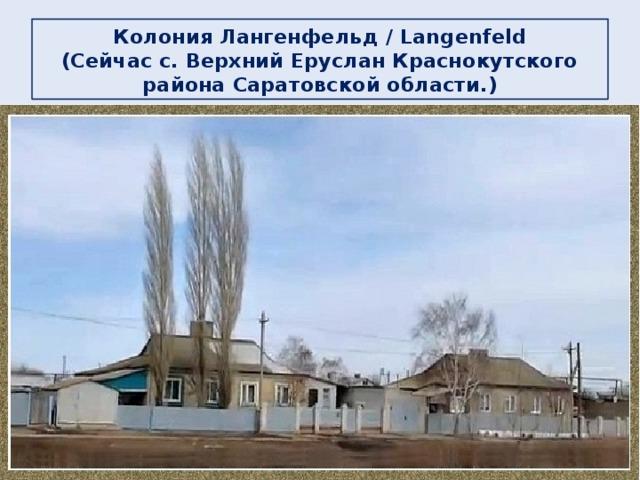Колония Лангенфельд / Langenfeld  (Сейчас c. Верхний Еруслан Краснокутского района Саратовской области.)