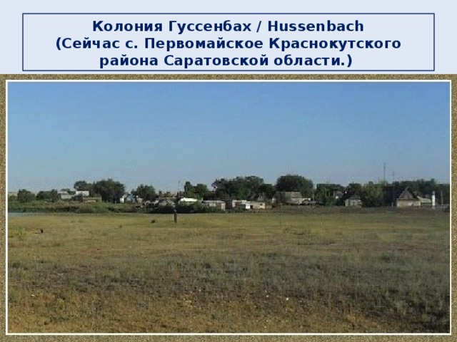 Колония Гуссенбах / Hussenbach  (Сейчас c. Первомайское Краснокутского района Саратовской области.)