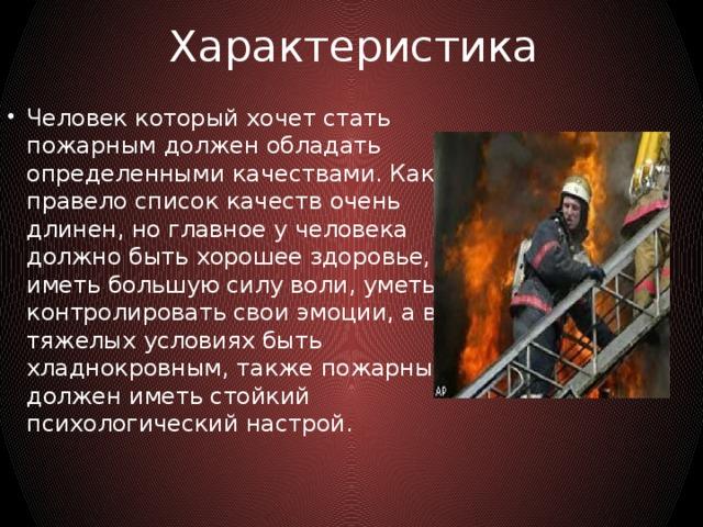 поздравления о профессии пожарного помните это
