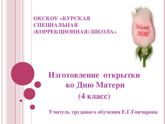 Презентация открытка к дню матери 4 класс