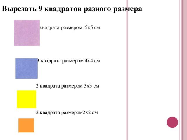 Вырезать 9 квадратов разного размера  2 квадрата размером 5х5 см  3 квадрата размером 4х4 см  2 квадрата размером 3х3 см  2 квадрата размером2х2 см