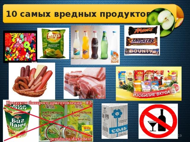 10 самых вредных продуктов