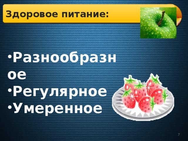 Здоровое питание:  Разнообразное Регулярное Умеренное