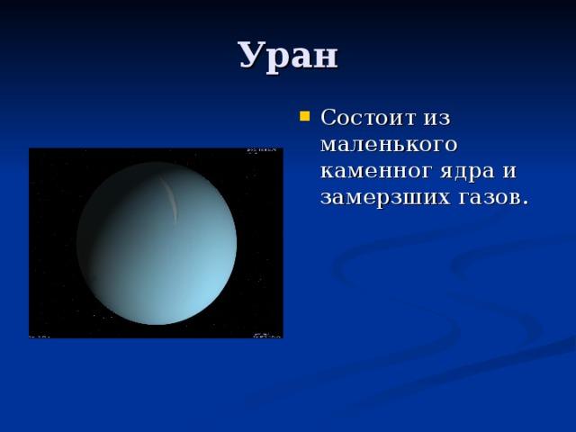 Состоит из маленького каменног ядра и замерзших газов.