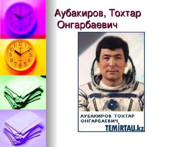 Аубакиров, Тохтар Онгарбаевич