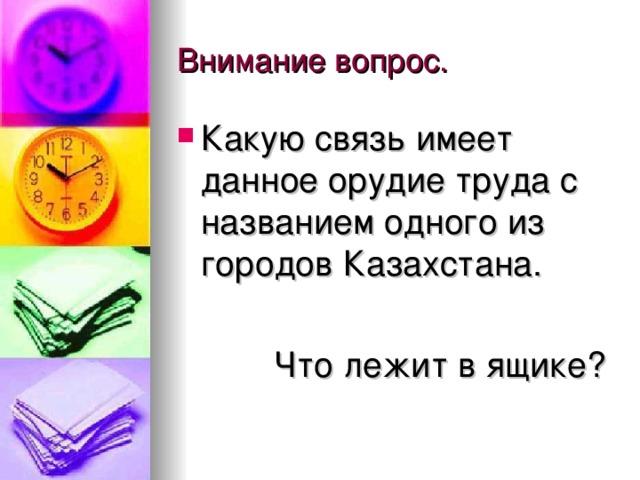 Какую связь имеет данное орудие труда с названием одного из городов Казахстана.