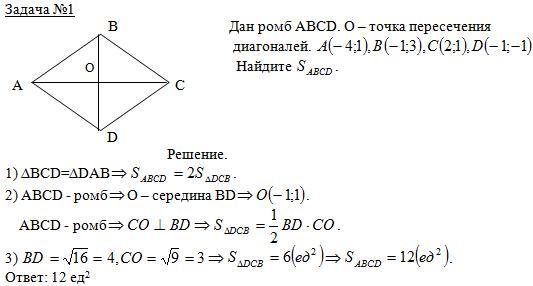 Геометрия 9 класс бесплатно векторы решения задач решение 1 задачи по сопромату