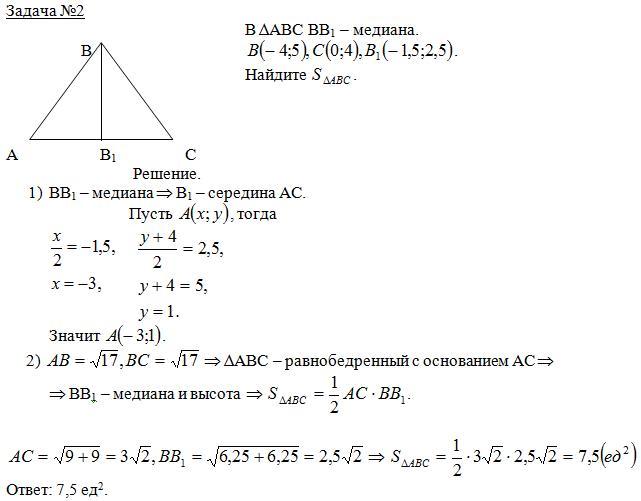 Решение задачи 9 класса по геометрии примеры решения задач 9 класс