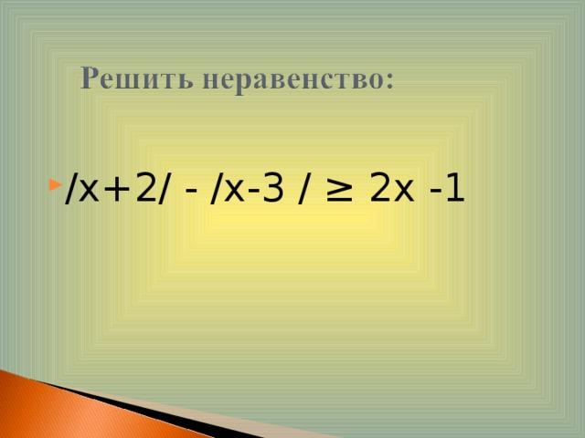 /x+2/ - /x-3 / ≥ 2x -1