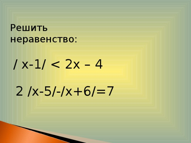 Решить неравенство:  / x-1/ 2 /x-5/-/x+6/=7