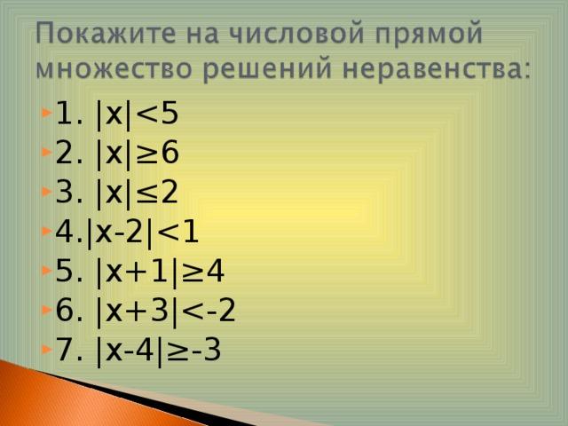 1. |х|2. |х|≥6 3. |х|≤2 4.|х-2|5. |х+1|≥4 6. |х+3|7. |х-4|≥-3