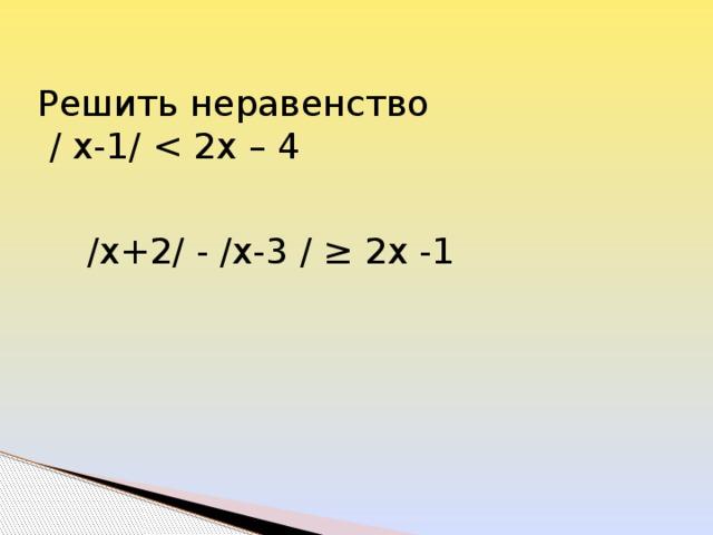 Решить неравенство  / x-1/ /x+2/ - /x-3 / ≥ 2x -1