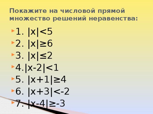 Покажите на числовой прямой множество решений неравенства: