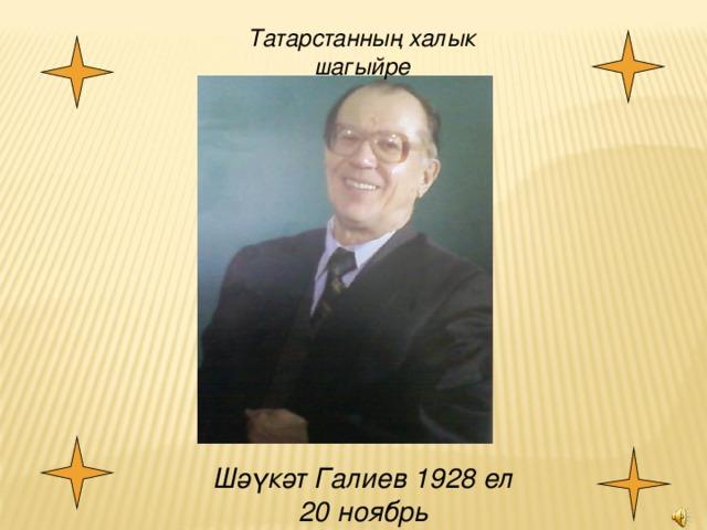 Татарстанны ң халык шагыйре Шәүкәт Галиев 1928 ел 20 ноябрь