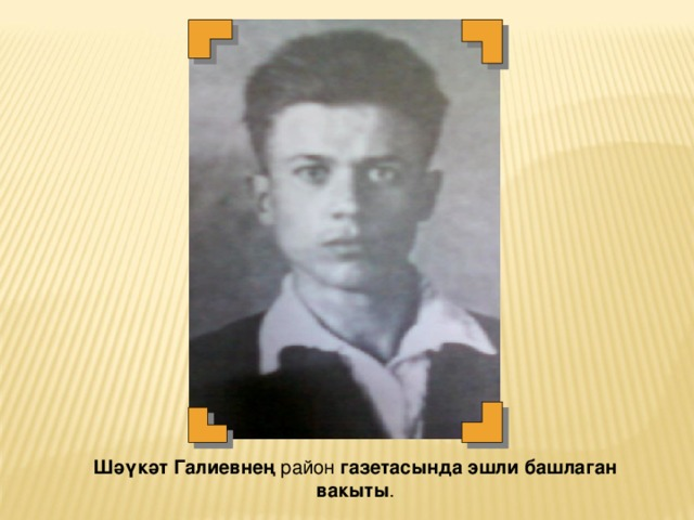 Шәүкәт Галиевнең район газетасында эшли башлаган вакыты .