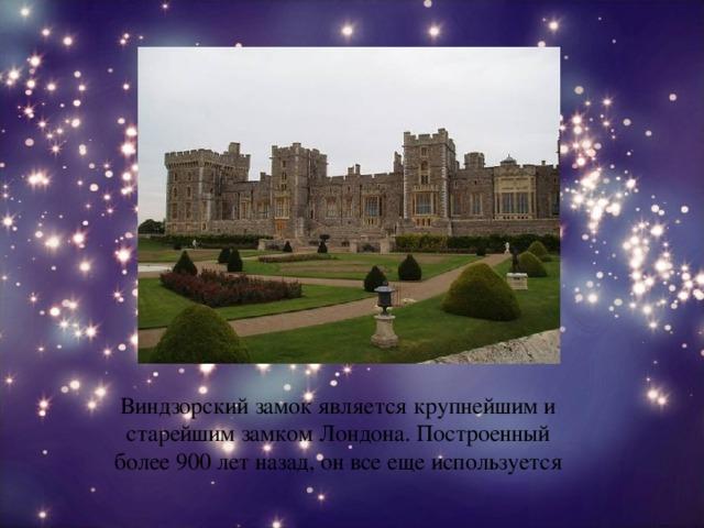 Виндзорский замок является крупнейшим и старейшим замком Лондона. Построенный более 900 лет назад, он все еще используется