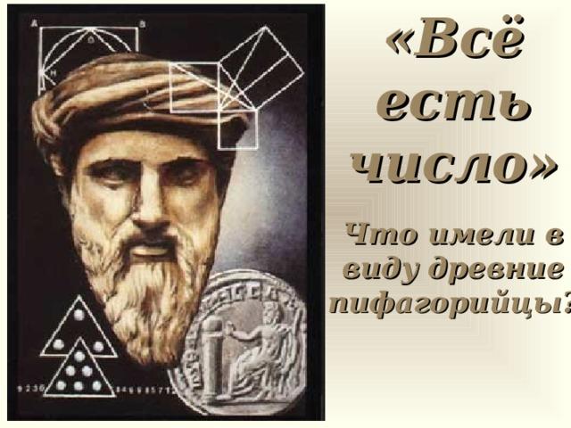 «Всё есть число» Что имели в виду древние пифагорийцы?