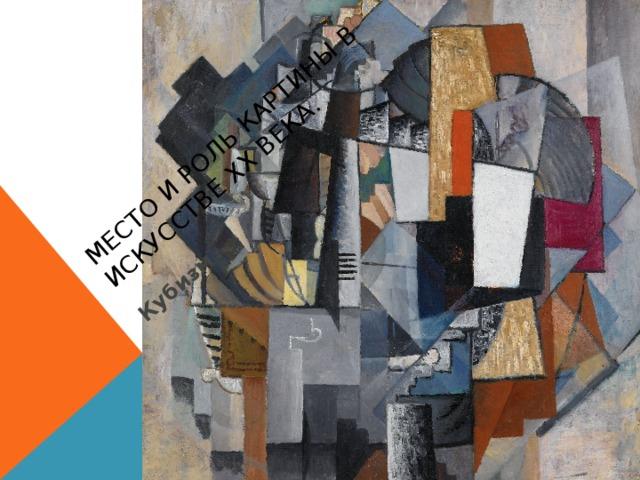Место и роль картины в искусстве ХХ века. Кубизм