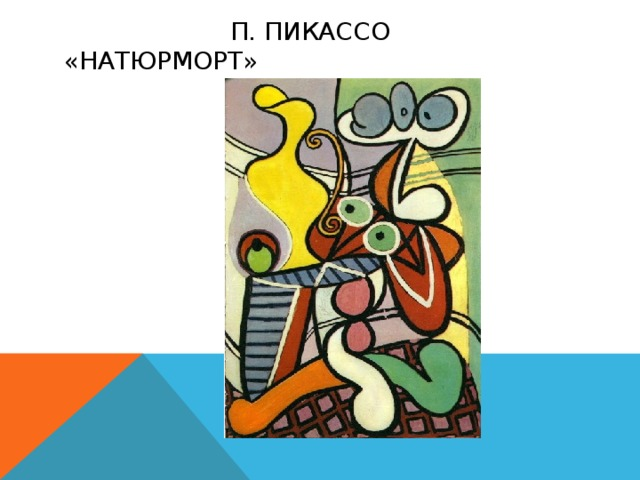 П. Пикассо «Натюрморт»