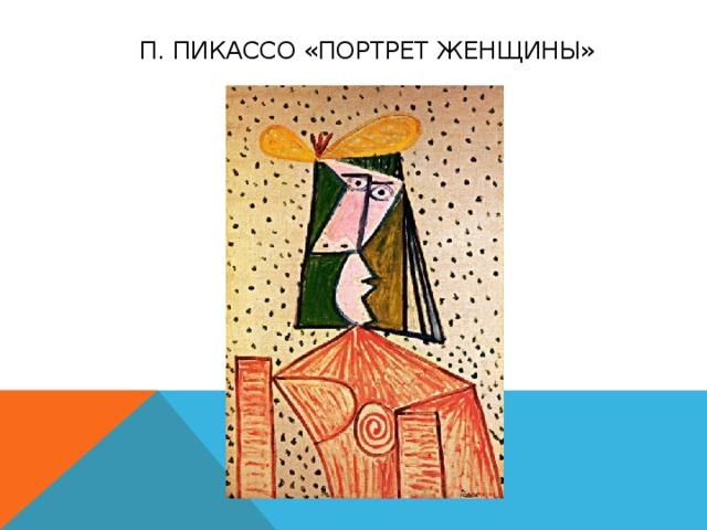 П. Пикассо «Портрет женщины»