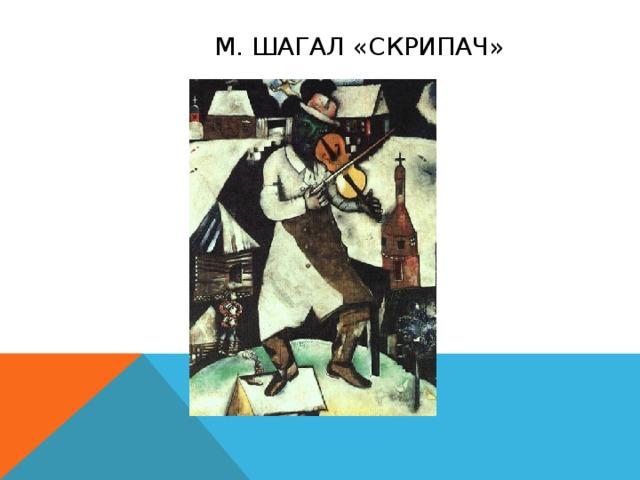 М. Шагал «Скрипач»
