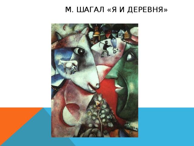 М. Шагал «Я и деревня»