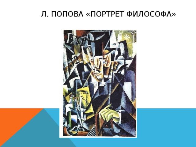 Л. Попова «Портрет философа»