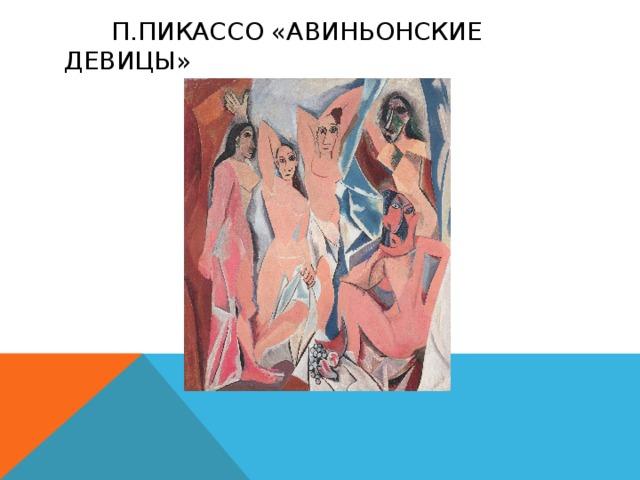 П.Пикассо «Авиньонские девицы»