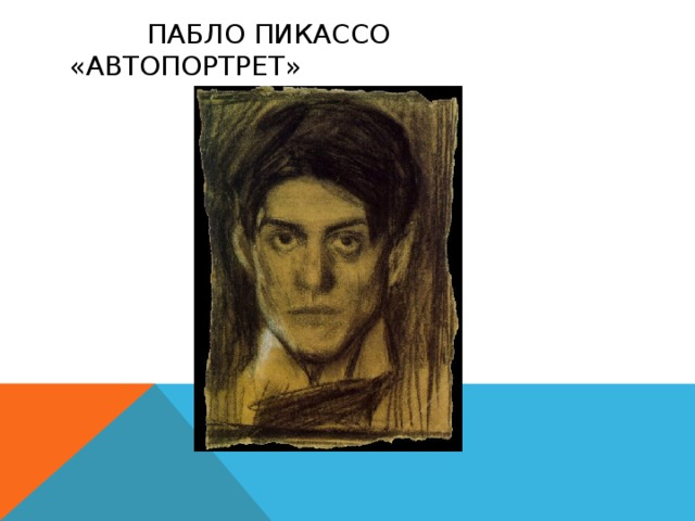 Пабло Пикассо «Автопортрет»