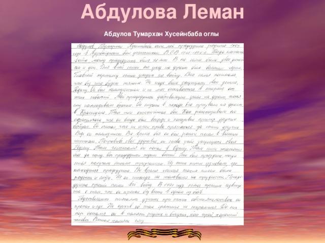 Абдулова Леман   Абдулов Тумархан Хусейнбаба оглы