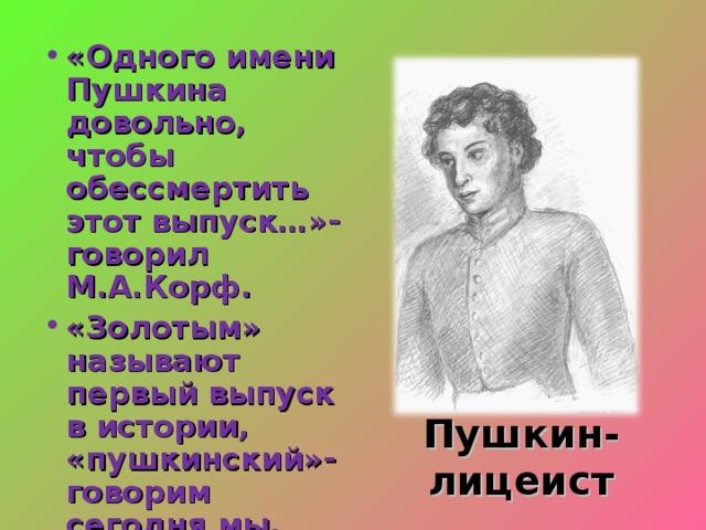 Лицейская республика или Пушкинский выпуск