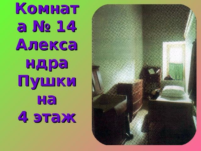 Спальный коридор  4 этаж