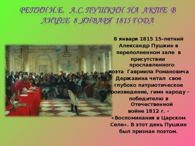 Здание Лицея. 1820-1823гг