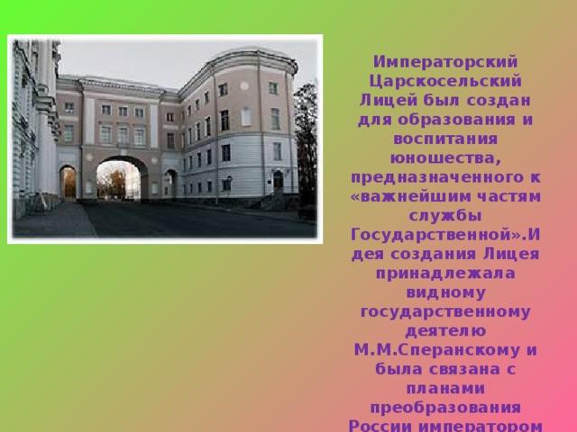«Одного имени Пушкина довольно, чтобы обессмертить этот выпуск…»- говорил М.А.Корф. «Золотым» называют первый выпуск в истории, «пушкинский»- говорим сегодня мы.