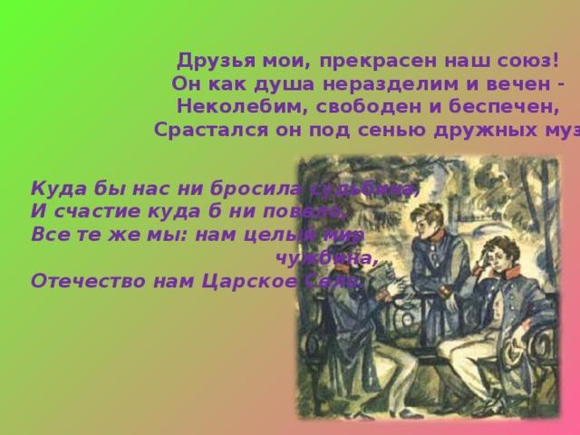 Пущин Матюшкин Кюхельбекер Горчаков Дельвиг