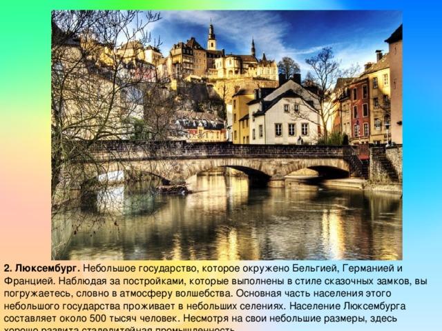 2. Люксембург.