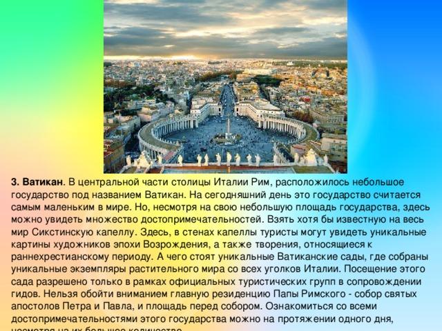 3. Ватикан
