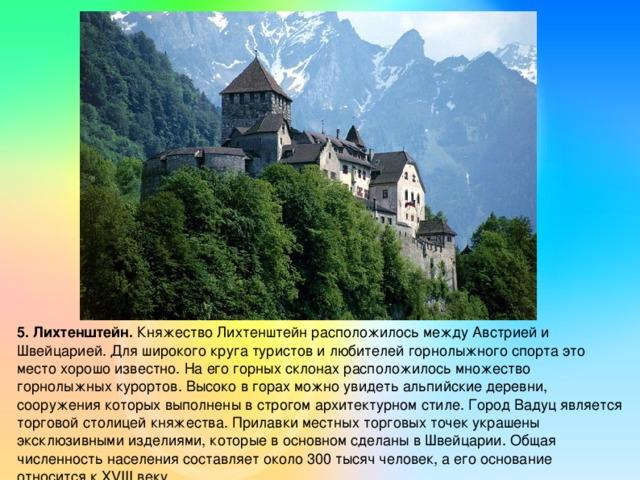 5. Лихтенштейн.