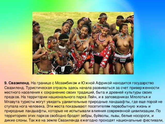 9. Свазиленд