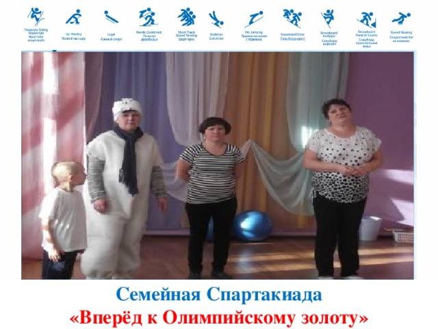 Семейная Спартакиада «Вперёд к Олимпийскому золоту»