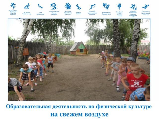 Образовательная деятельность по физической культуре на свежем воздухе