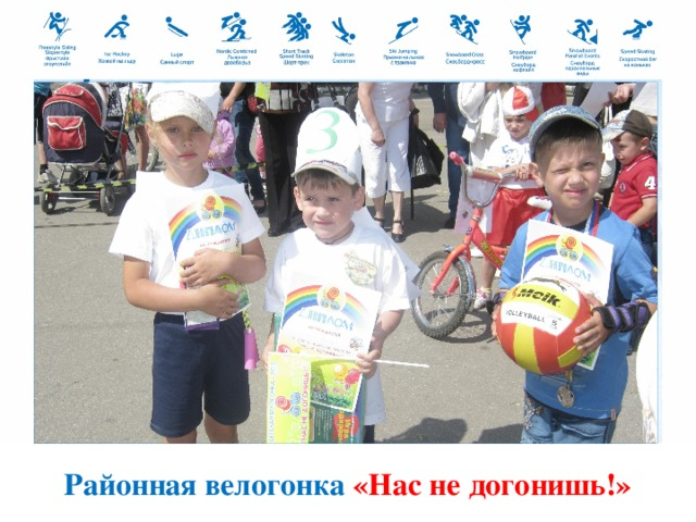 Районная велогонка «Нас не догонишь!»