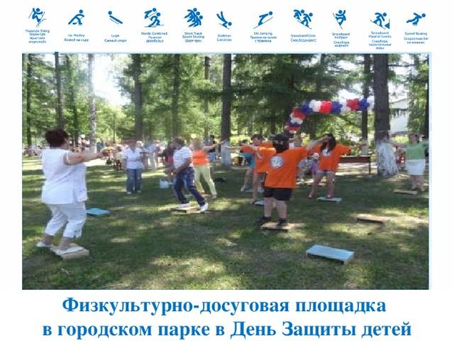 Физкультурно-досуговая площадка в городском парке в День Защиты детей