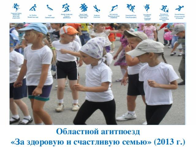 Областной агитпоезд «За здоровую и счастливую семью» (2013 г.)