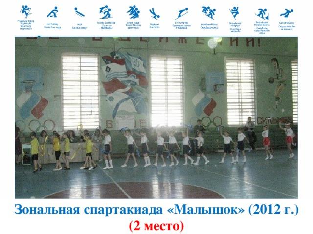 Зональная спартакиада «Малышок» (2012 г.) (2 место)
