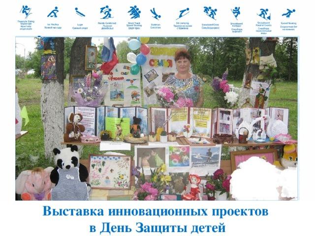 Выставка инновационных проектов в День Защиты детей