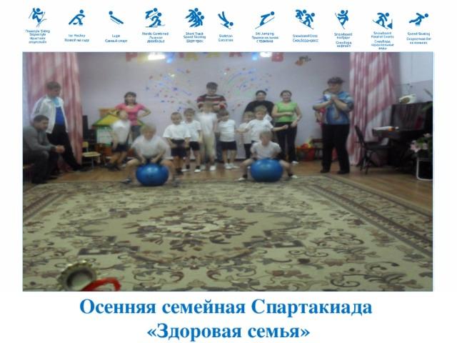 Осенняя семейная Спартакиада «Здоровая семья»