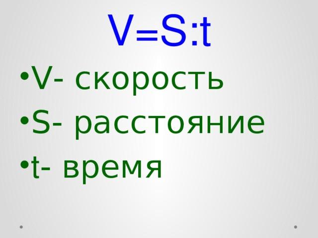 V=S:t