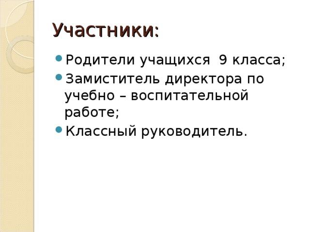 Участники:
