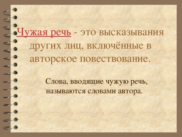 Чужая речь Слова, вводящие чужую речь, называются словами автора.